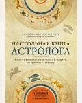 Вулфолк Д. Настольная книга астролога. Вся астрология в одной книге - от простого к сложному. По млечному пути. Западная астрология