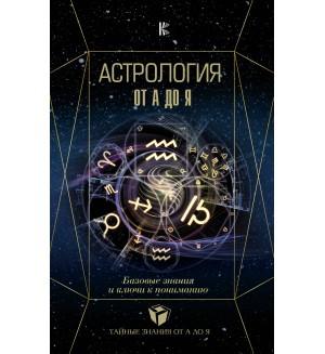 Андреев П. Субботина Ю. Астрология от А до Я. Базовые знания и ключи к пониманию. Тайные знания от А до Я