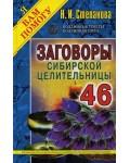 Степанова Н. Заговоры сибирской целительницы. Выпуск 46. Я вам помогу