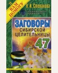 Степанова Н. Заговоры сибирской целительницы. Выпуск 47. Я вам помогу