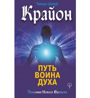 Шмидт Т. Крайон. Путь воина Духа. Послания Нового Времени