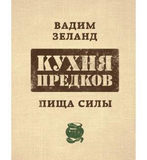 Зеланд В. Кухня предков. Пища силы. Вадим Зеланд