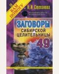 Степанова Н. Заговоры сибирской целительницы. Выпуск 49. Я вам помогу