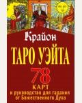 Шмидт Т. Таро Уэйта-Крайона. 78 карт и руководство для гадания от Божественного Духа. Лучшие колоды Таро
