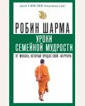 Шарма Р. Уроки семейной мудрости от монаха, который продал свой