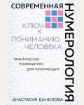 Данилова А. Современная нумерология. Формула судьбы. Книги по нумерологии