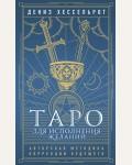 Хессельрот Д. Таро для исполнения желаний. Авторская методика коррекции будущего. Тайны таро