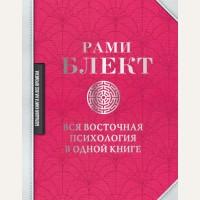 Блект Р. Вся восточная психология в одной книге. Большая книга на все времена