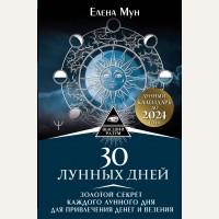 Мун Е. 30 лунных дней. Золотой секрет каждого лунного дня для привлечения денег и везения. Лунный календарь до 2024 года. Высший Разум