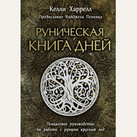Харрелл К. Руническая книга дней. Сила рун