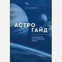 Любимова И. Астрогайд. Самоучитель по улучшению жизни.