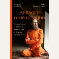 Лейбин В. Садананда Д. Диалоги о медитации. Русский йогин о практике, психологии и будущем человечества. В потоке. Движение к счастью