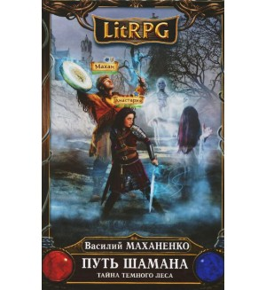 Маханенко В. Путь Шамана. Тайна Темного леса. LitRPG