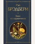 Брэдбери Р. Вино из одуванчиков. Всемирная литература