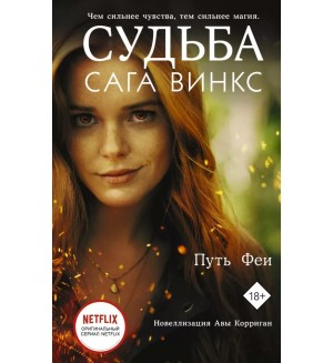 Корриган А. Судьба: сага Винкс. Путь феи. Winx. Истории