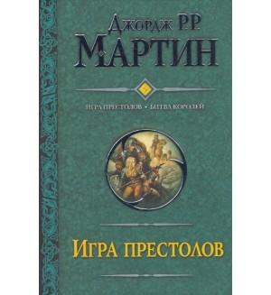 Мартин Д. Игра престолов. Битва королей. Гигантская фантастика