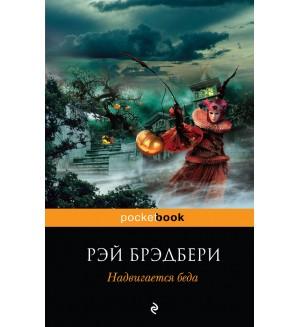 Брэдбери Р. Надвигается беда. Pocket Book