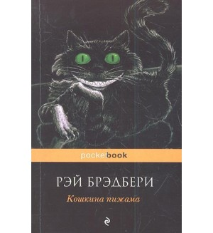 Брэдбери Р. Кошкина пижама. Pocket Book
