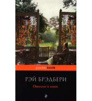 Брэдбери Р. Отныне и вовек. Pocket Book