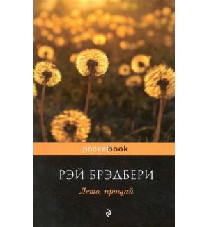 Брэдбери Р. Лето, прощай. Pocket Book