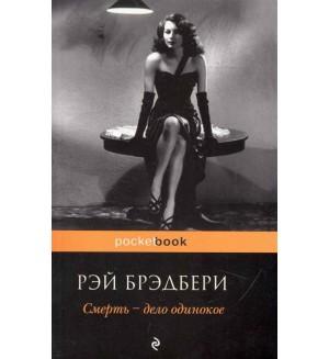 Брэдбери Р. Смерть-дело одинокое. Pocket book