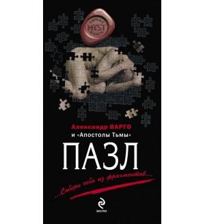 Варго А. Пазл. MYST. Черная книга 18+