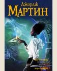 Мартин Д. Хроники тысячи миров. Мастера фэнтези