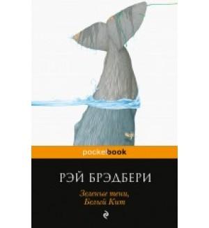 Брэдбери Р. Зеленые тени, Белый Кит. Pocket Book