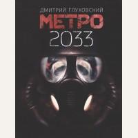 Глуховский Д. Метро 2033. Знаменитая трилогия