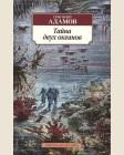 Адамов Г. Тайна двух океанов. Азбука-классика
