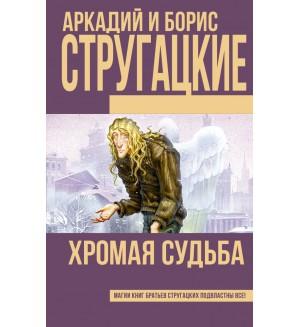 Стругацкие А и Б. Хромая судьба. Книги братьев Стругацких