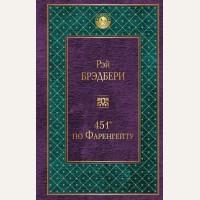 Брэдбери Р. 451 по Фаренгейту. Всемирная литература