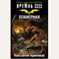 Кривчиков К. Кремль 2222. Планерная