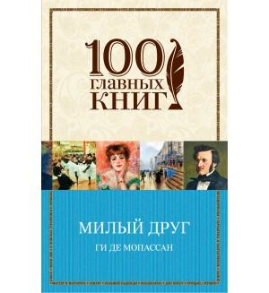 Мопассан Г. Милый  друг. 100 главных книг (мягкий переплет)
