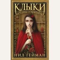 Гейман Н. Клыки. Истории о вампирах. Мастера магического реализма