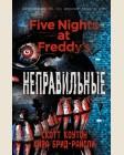 Коутон С. Брид-Райсли К. Пять ночей у Фредди. Неправильные. Five Nights at Freddys