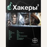 Бурносов Ю. Хакеры. Книга 3. Эндшпиль