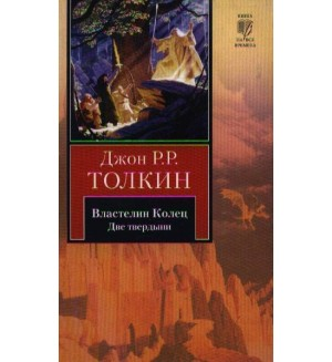 Толкин Д. Властелин Колец. Две твердыни. Книга на все времена