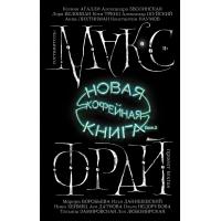 Фрай М. Новая кофейная книга face.2. Миры Макса Фрая