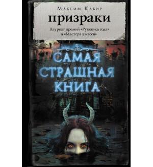 Кабир М. Самая страшная книга. Призраки.