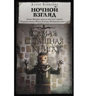 Бобылева Д. Самая страшная книга. Ночной взгляд. Самая страшная книга
