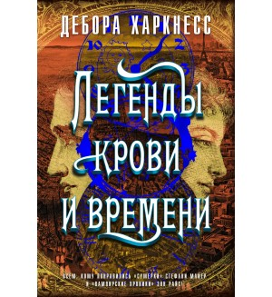 Харкнесс Д. Легенды крови и времени. The Big Book