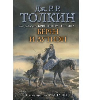 Толкин Д. Берен и Лутиэн. Толкин - творец Средиземья