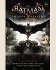 Вульфман М. Бэтмен. Рыцарь Аркхема. Вселенная DC Comics