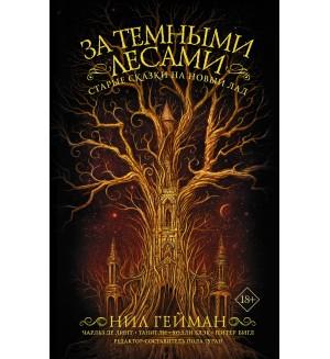 Гейман Н. За темными лесами. Старые сказки на новый лад. Мастера магического реализма