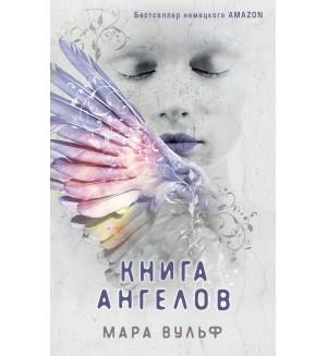 Вульф М. Книга ангелов. Young Adult. Ангельская сага