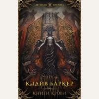 Баркер К. Книги крови. Легенды хоррора