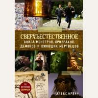 Ирвин А. Сверхъестественное. Книга монстров, призраков, демонов и оживших мертвецов. Сверхъестественное