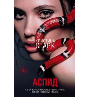 Старк К. Аспид. Молодежные бестселлеры