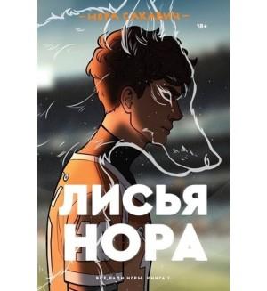 Сакавич Н. Лисья нора. (мягкий переплет)